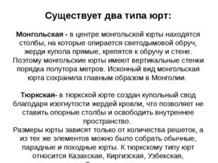 Существует два типа юрт: Монгольская-в центре монгольской юрты находятся с