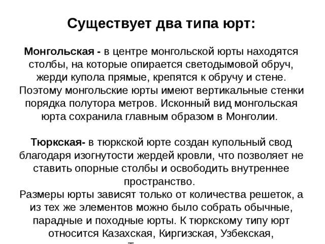 Существует два типа юрт: Монгольская-в центре монгольской юрты находятся с...
