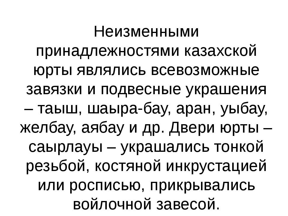Неизменными принадлежностями казахской юрты являлись всевозможные завязки и...