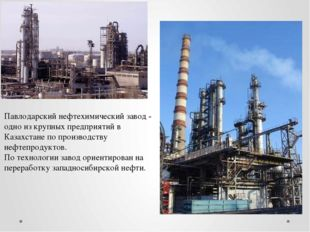 Павлодарский нефтехимический завод - одно из крупных предприятий в Казахстане