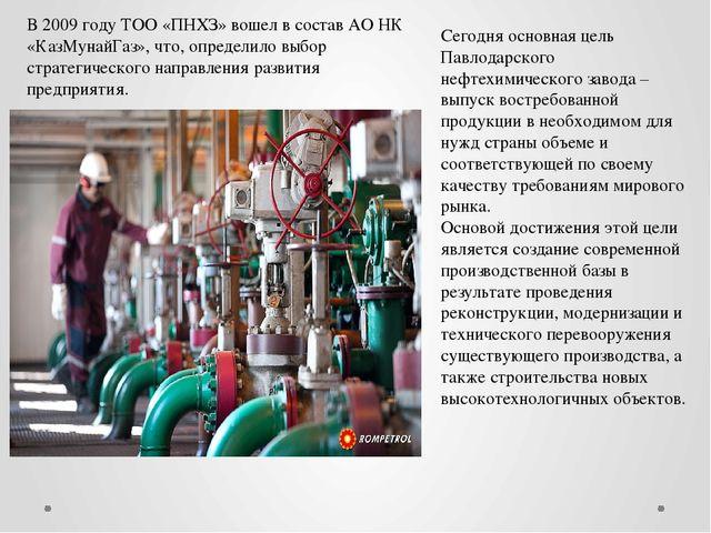 В 2009 году ТОО «ПНХЗ» вошел в состав АО НК «КазМунайГаз», что, определило вы...