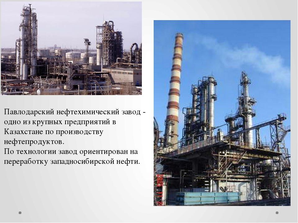 Павлодарский нефтехимический завод - одно из крупных предприятий в Казахстане...