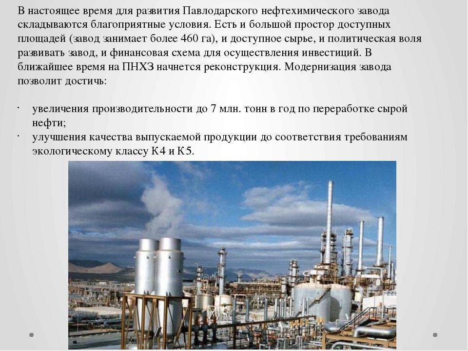 В настоящее время для развития Павлодарского нефтехимического завода складыва...