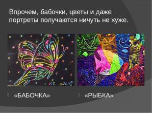 Впрочем, бабочки, цветы и даже портреты получаются ничуть не хуже. «БАБОЧКА»