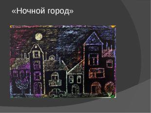 «Ночной город»