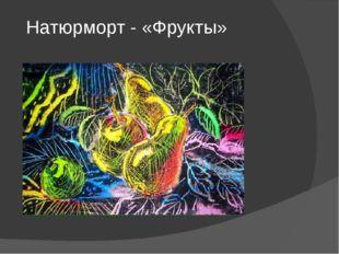 Натюрморт - «Фрукты»