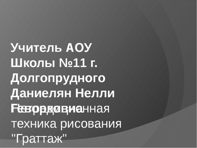 """Нетрадиционная техника рисования """"Граттаж"""" Учитель АОУ Школы №11 г. Долгопруд..."""