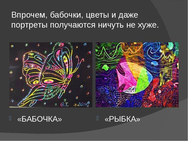 Впрочем, бабочки, цветы и даже портреты получаются ничуть не хуже. «БАБОЧКА»...