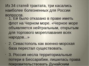Из 34 статей трактата, три касались наиболее болезненных для России вопросов.