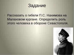 Задание Рассказать о гибели П.С. Нахимова на Малаховом кургане. Определить ро