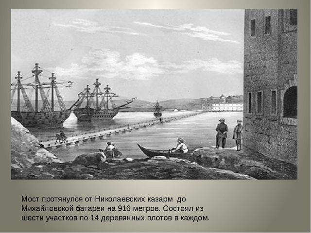 Мост протянулся от Николаевских казарм до Михайловской батареи на 916 метров...