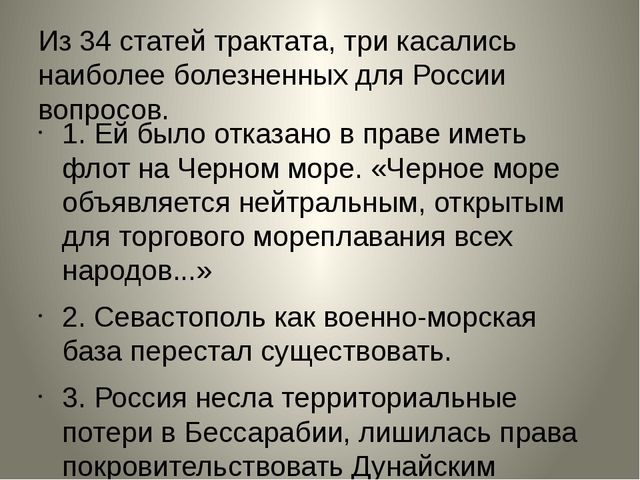Из 34 статей трактата, три касались наиболее болезненных для России вопросов....