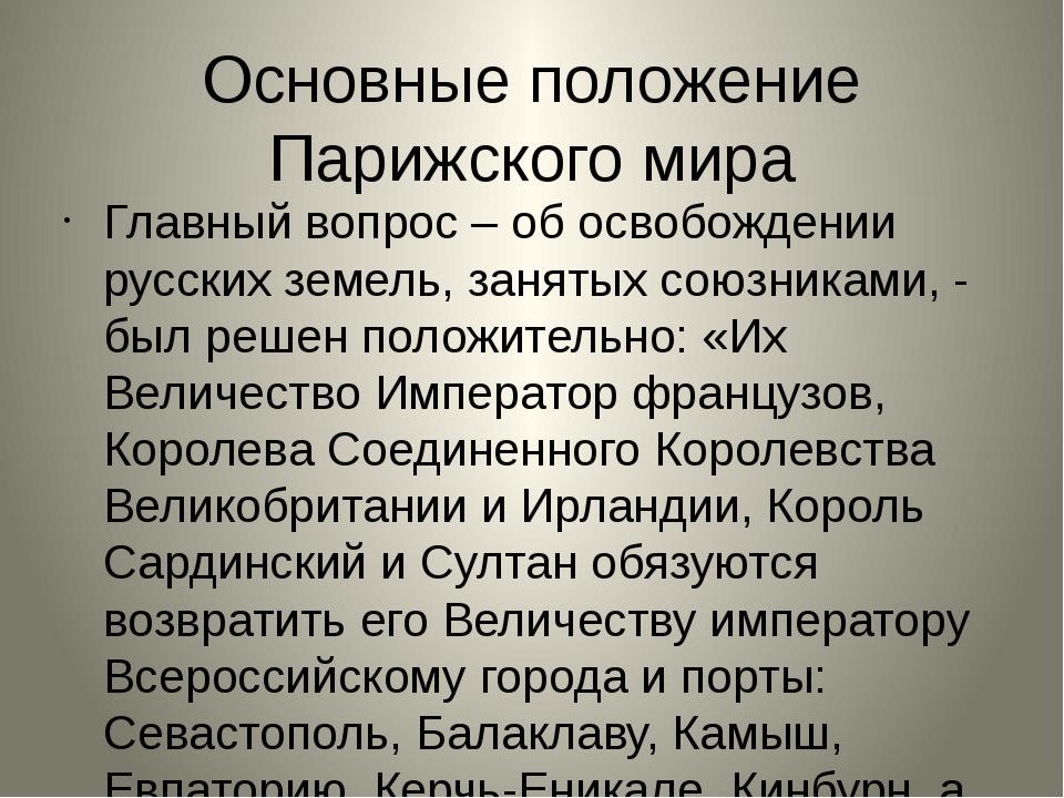 Основные положение Парижского мира Главный вопрос – об освобождении русских з...