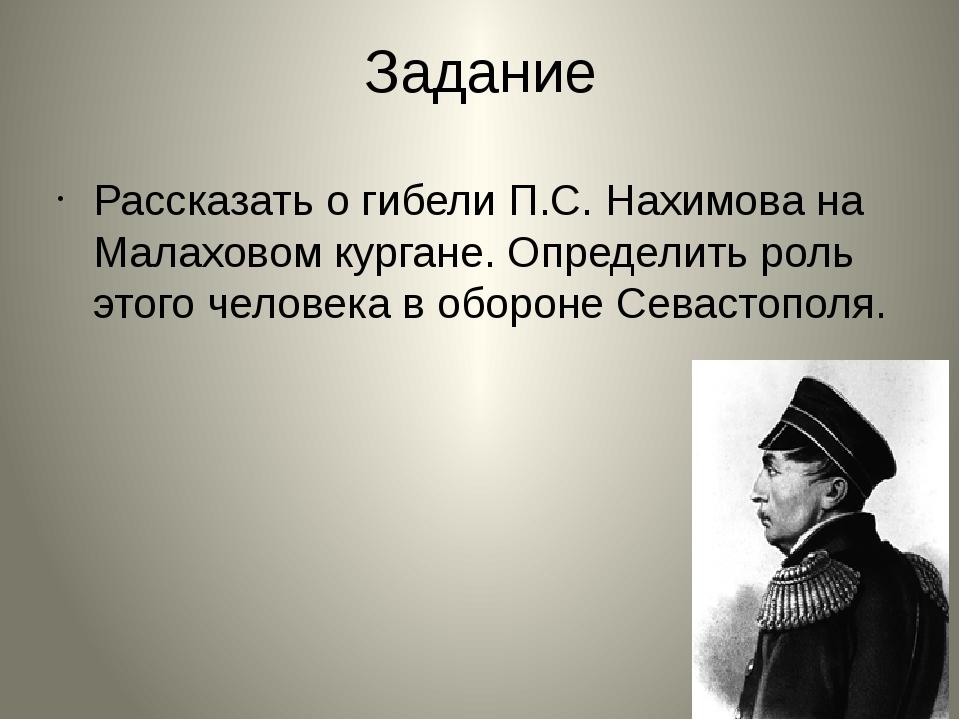 Задание Рассказать о гибели П.С. Нахимова на Малаховом кургане. Определить ро...