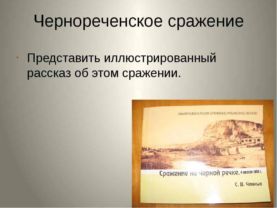 Чернореченское сражение Представить иллюстрированный рассказ об этом сражении.