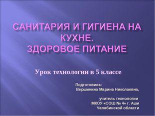 Урок технологии в 5 классе Подготовила: Вершинина Марина Николаевна, учитель