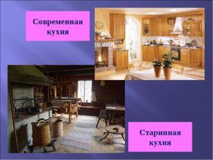 Старинная кухня Современная кухня