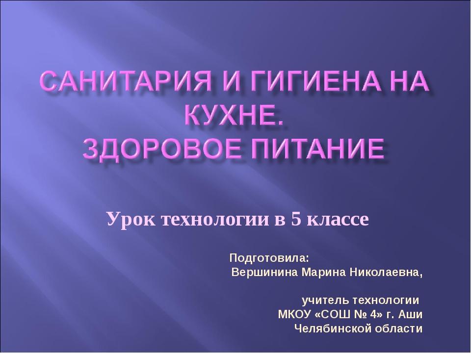 Урок технологии в 5 классе Подготовила: Вершинина Марина Николаевна, учитель...
