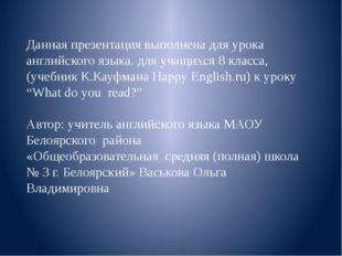 Данная презентация выполнена для урока английского языка. для учащихся 8 клас