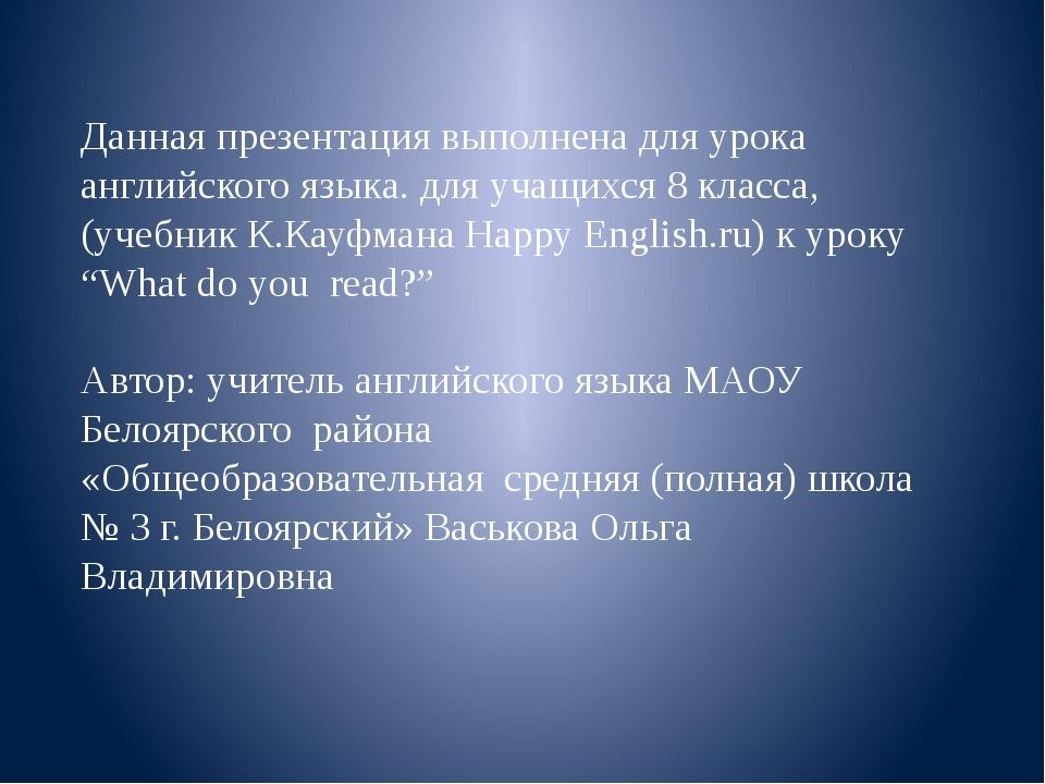 Данная презентация выполнена для урока английского языка. для учащихся 8 клас...