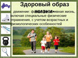 движение: физически активная жизнь, включая специальные физические упражнени