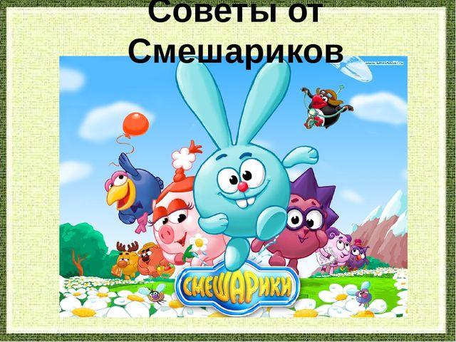 Советы от Смешариков