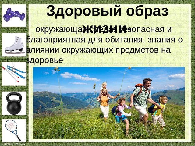 окружающая среда: безопасная и благоприятная для обитания, знания о влиянии...