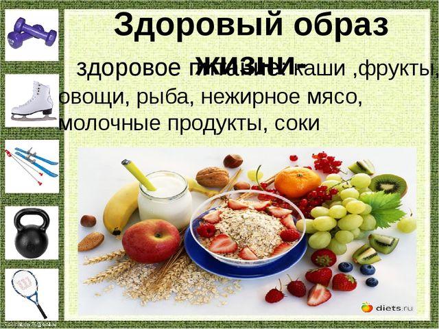 здоровое питание: каши ,фрукты, овощи, рыба, нежирное мясо, молочные продукт...