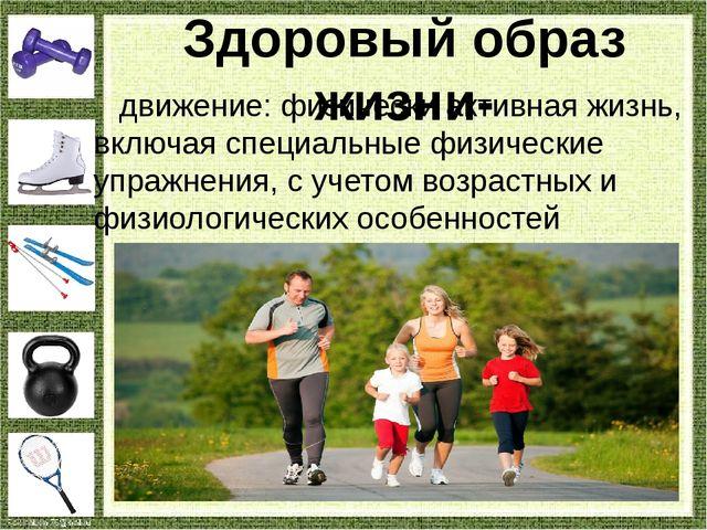 движение: физически активная жизнь, включая специальные физические упражнени...