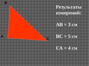 Результаты измерений: АВ = 3 см ВС = 5 см СА = 4 см А С В