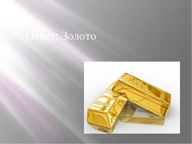 Ответ: Золото