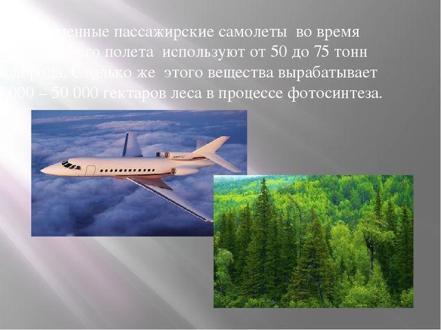 Современные пассажирские самолеты во время девятичасового полета используют о...