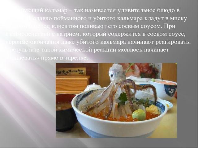 4. Танцующий кальмар – так называется удивительное блюдо в Японии. Недавно по...