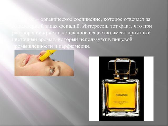 5. Скатол – органическое соединение, которое отвечает за Характерный запах фе...
