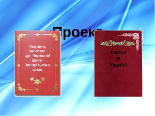 «Проект» Тварини, занесені до Червоної книги Запорізького краю Свята В Україні