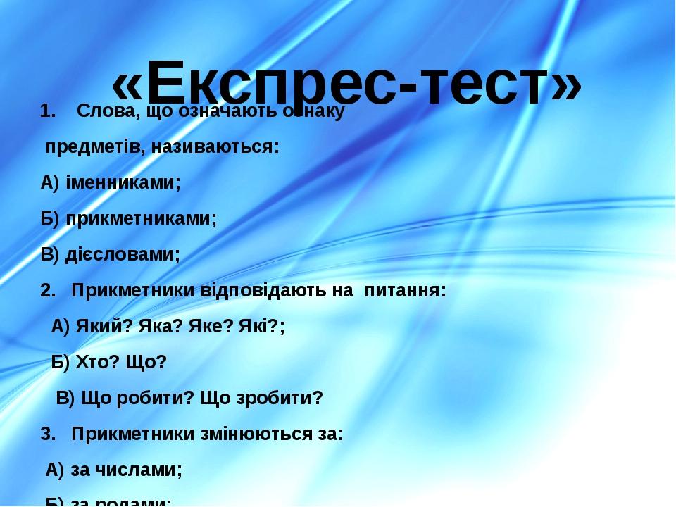 1. Слова, що означають ознаку предметів, називаються: А) іменниками; Б) прикм...