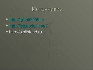 Источники: http://granit2006.ru http://istgeodez.com/ http://bibliofond.ru