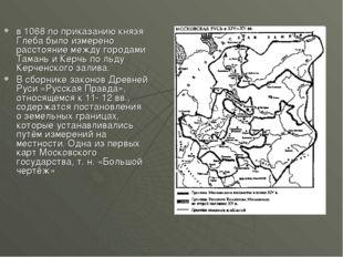 в 1068 по приказанию князя Глеба было измерено расстояние между городами Тама