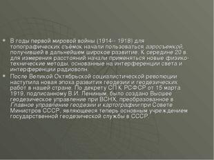 В годы первой мировой войны (1914-- 1918) для топографических съёмок начали п