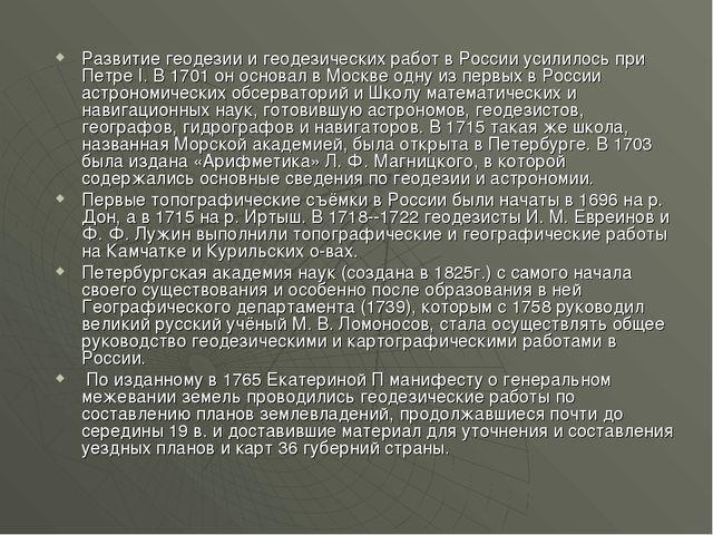 Развитие геодезии и геодезических работ в России усилилось при Петре I. В 170...