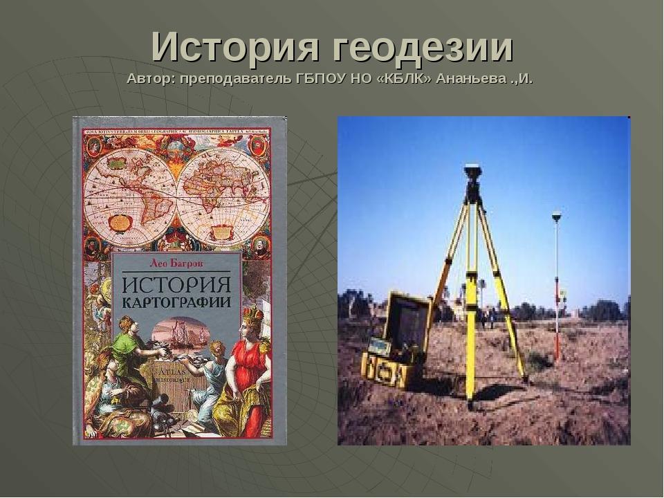 История геодезии Автор: преподаватель ГБПОУ НО «КБЛК» Ананьева .,И.