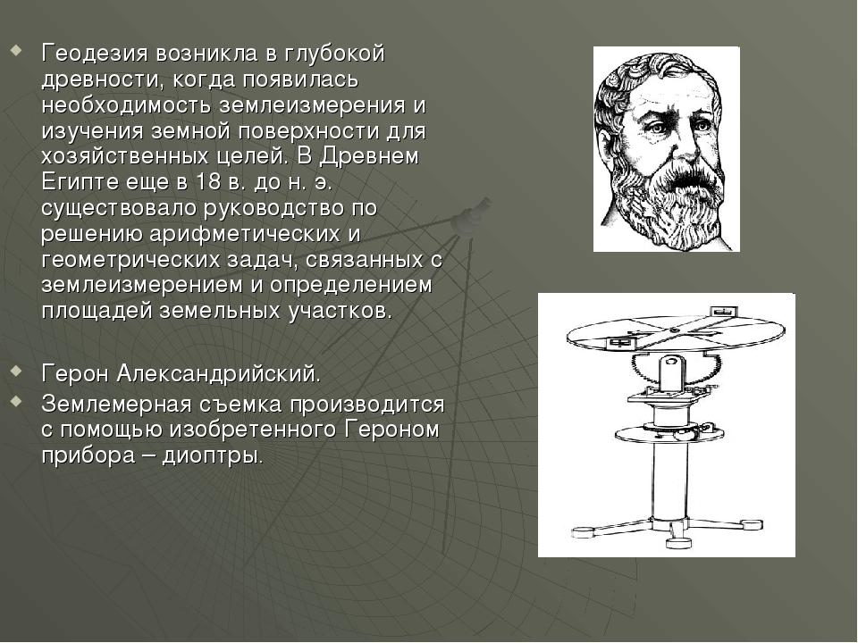 Геодезия возникла в глубокой древности, когда появилась необходимость землеиз...