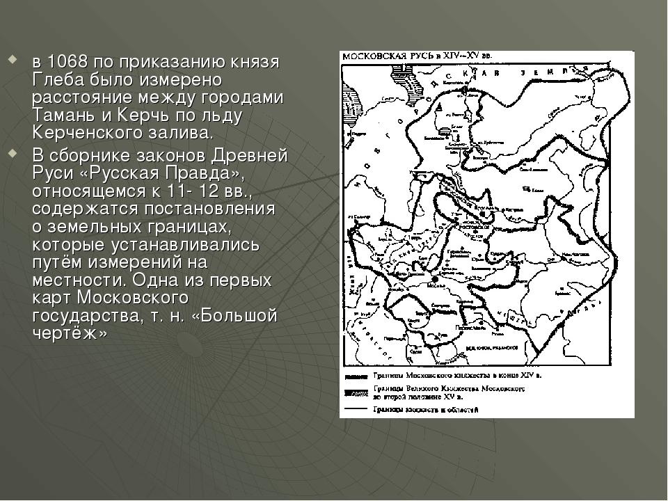 в 1068 по приказанию князя Глеба было измерено расстояние между городами Тама...