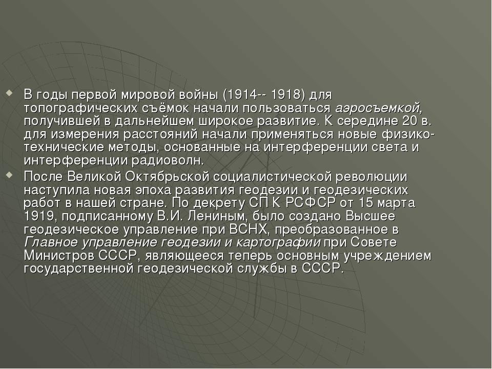 В годы первой мировой войны (1914-- 1918) для топографических съёмок начали п...