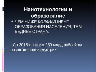 ЧЕМ НИЖЕ КОЭФФИЦИЕНТ ОБРАЗОВАНИЯ НАСЕЛЕНИЯ, ТЕМ БЕДНЕЕ СТРАНА. До 2015 г.- о