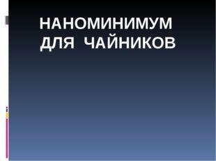 НАНОМИНИМУМ ДЛЯ ЧАЙНИКОВ