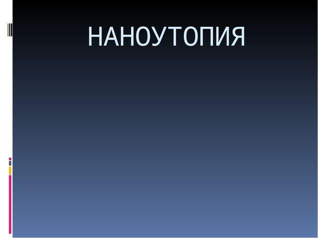 НАНОУТОПИЯ