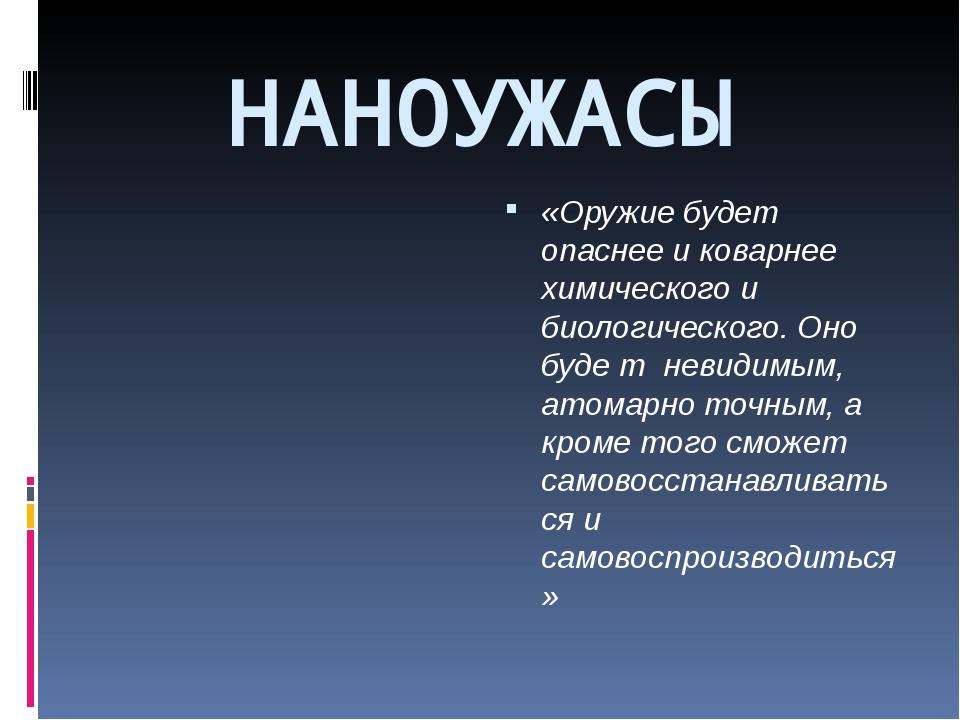 НАНОУЖАСЫ «Оружие будет опаснее и коварнее химического и биологического. Оно...
