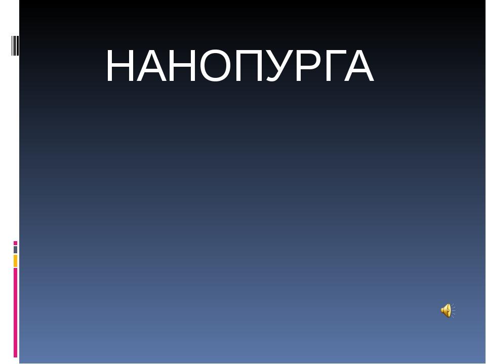 НАНОПУРГА