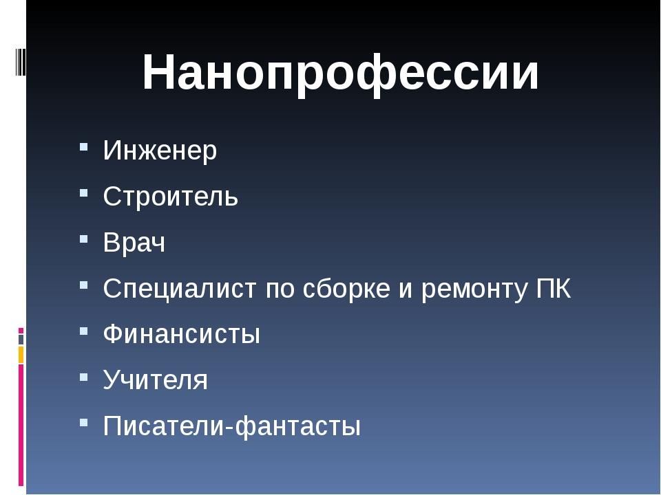 Инженер Строитель Врач Специалист по сборке и ремонту ПК Финансисты Учителя...